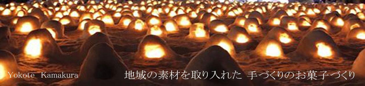 横手市  石川菓子店ホームページ スイーツ和スイーツの紹介です