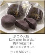 kurogomeshou_edited-4