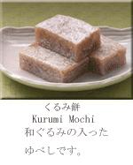 kurumimochishou_edited-5