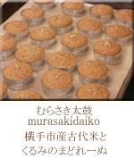 murasakidaikoshou_edited-1