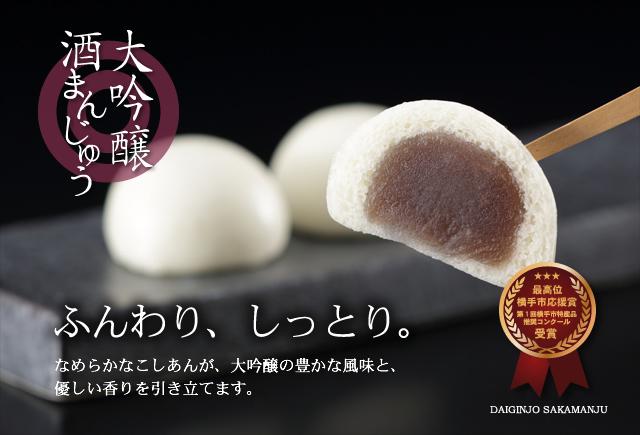 yokoteisikawaya daiginjousakamanju