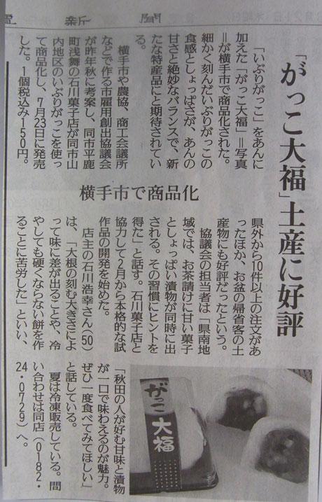 gakkoyomiuri_edited-2460
