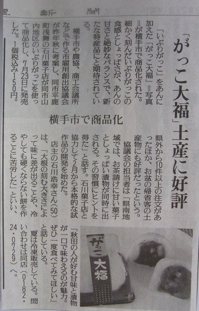 gakkoyomiuri_edited-2640