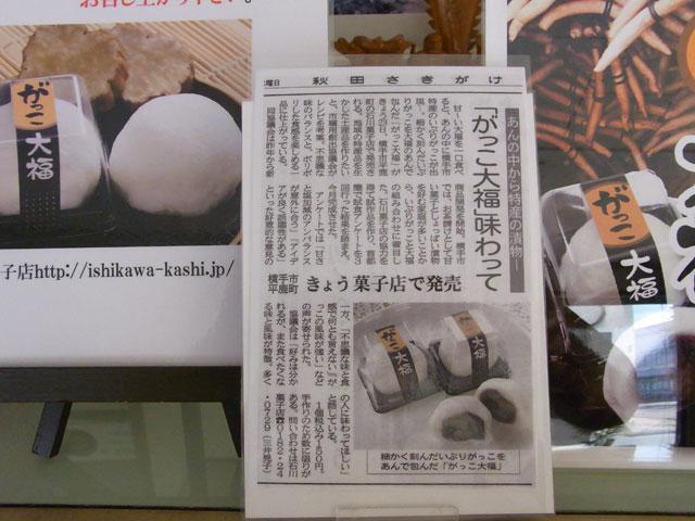sakigakegakko2_edited-1