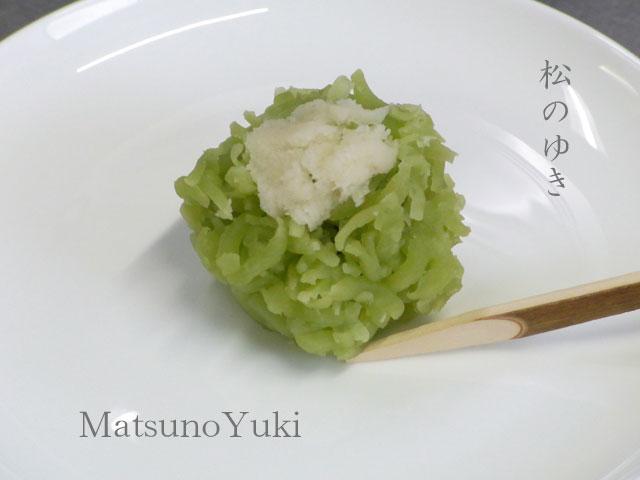 matsunoyuki2018R0013030
