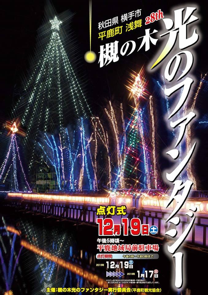 tsukinoki12376081_888215771291934_7210919206085414984_n